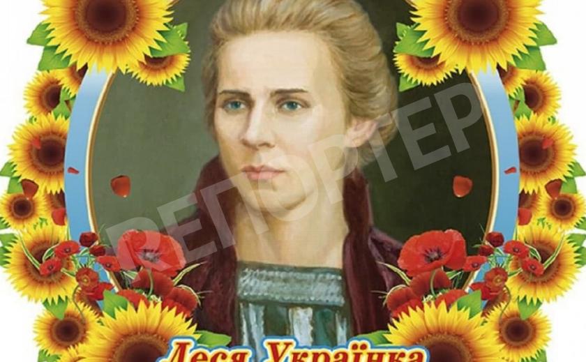 Каменчан зовут сразиться в онлайн-батле к 150-летию со дня рождения Леси Украинки
