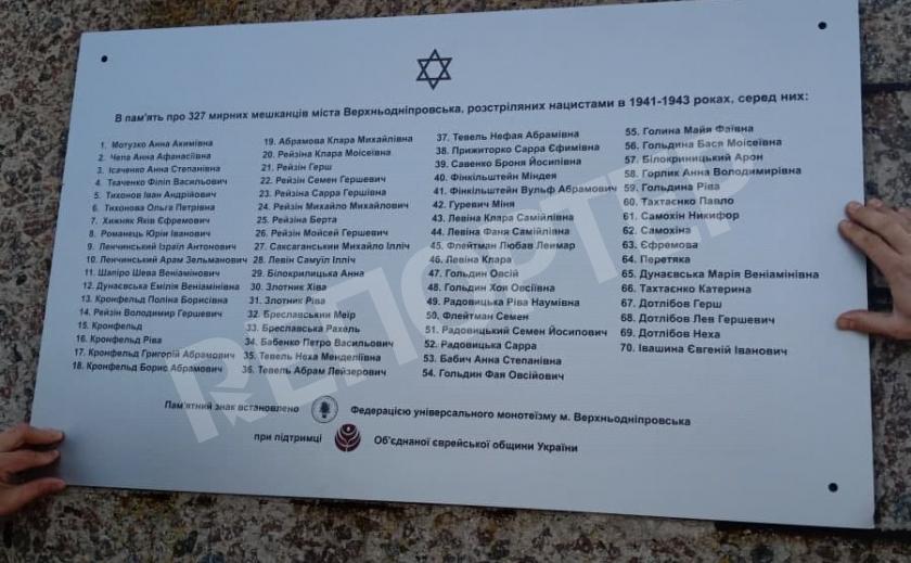 В Верхнеднепровске открыли памятную табличку со списком жертв расстрелов