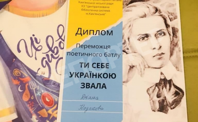 Поэтический баттл в Каменском: Лесю Украинку читали 4-летние и 72-летние