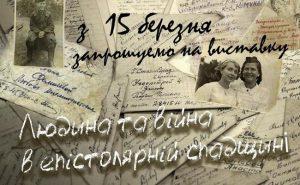 На Днепропетровщине музей открывает выставку писем Второй мировой